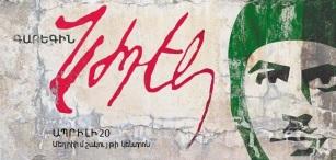 flyer 1.FH11